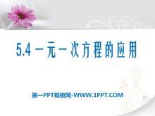《一元一次方程的��用》PPT�n件7