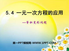 《一元一次方程的��用》PPT�n件8