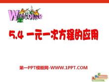 《一元一次方程的��用》PPT�n件9