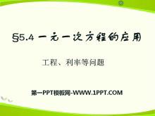 《一元一次方程的��用》PPT�n件10