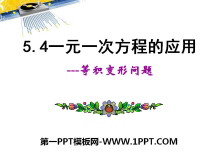 《一元一次方程的应用》PPT课件11