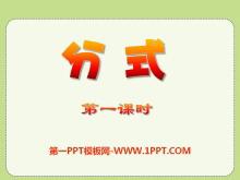 《分式》PPT课件7