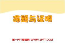 《命题与证明》PPT课件2