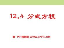 《分式方程》PPT课件