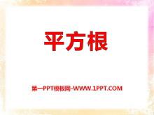 《平方根》PPT课件4