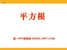 《平方根》PPT课件6