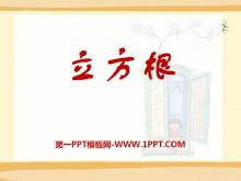 《立方根》PPT�n件3