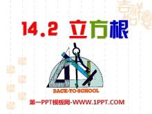 《立方根》PPT�n件5