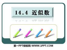 《近似数》PPT课件2