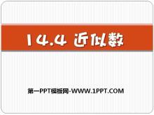 《近似数》PPT课件3