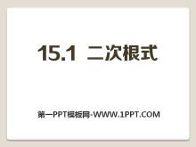 《二次根式》PPT课件5