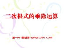 《二次根式的乘除运算》PPT课件