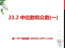 《中位数和众数》PPT课件