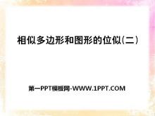 《相似多边形和图形的位似》PPT课件2