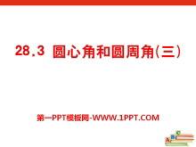 《圆心角和圆周角》PPT课件3