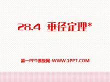《垂径定理》PPT课件
