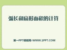 《弧长和扇形面积的计算》PPT课件