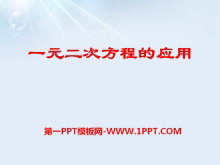 《一元二次方程的应用》PPT课件4