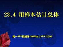 《用样本估计总体》PPT课件2