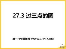 《过三点的圆》PPT课件2