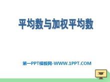 《平均数与加权平均数》PPT课件3