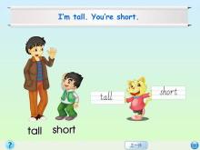 《I'm tall》Flash动画课件7