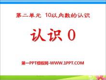 《认识0》10以内数的认识PPT课件