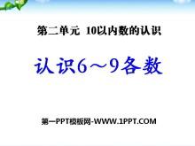 《认识6-9各数》10以内数的认识PPT课件