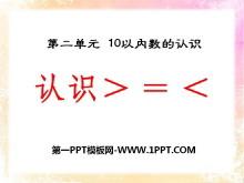 《认识>=<》10以内数的认识PPT课件