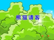 《熊猫请客》10以内数的认识Flash动画课件