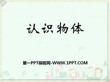 《认识图形》PPT课件9