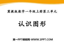 《认识图形》PPT课件10