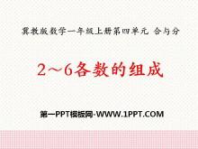 《2-6各数的组成》合与分PPT课件