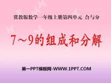 《7-9的组成和分解》合与分PPT课件