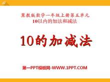《10的加减法》10以内的加法和减法PPT课件2