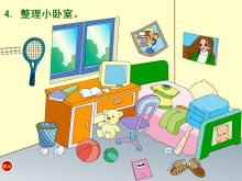 《整理小卧室》分类Flash动画课件