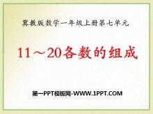 《11-20各数的组成》11-20各数的认识PPT课件