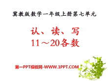 《认、读、写11-20各数》11-20各数的认识PPT课件