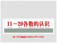 《11-20各数的认识》PPT课件3
