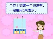 《认识计数器》11-20各数的认识Flash动画课件