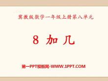 《8加几》20以内的加法PPT课件