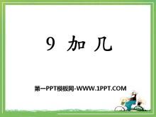 《9加几》20以内的加法PPT课件