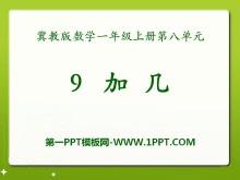 《9加几》20以内的加法PPT课件2