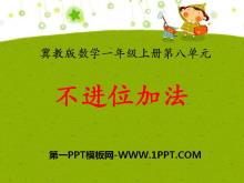 《不进位加法》20以内的加法PPT课件