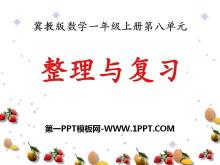 《整理与复习》20以内的加法PPT课件