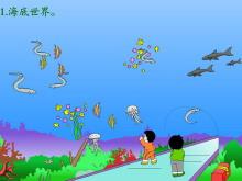 《海底世界》20以内的加法Flash动画课件