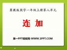 《连加》20以内的加法PPT课件