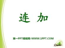 《连加》20以内的加法PPT课件2