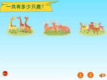 《多少只鹿》20以内的加法Flash动画课件