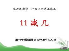 《11减几》20以内的减法PPT课件